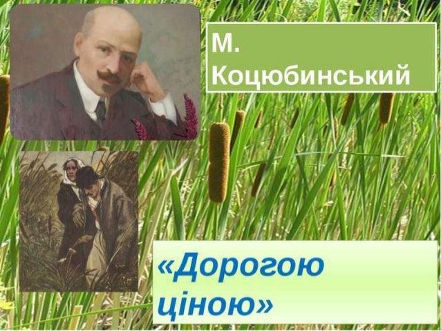 Коцюбинський_Дорогою ціною