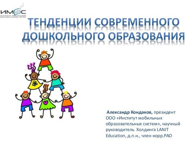 Александр Кондаков, президент ООО «Институт мобильных образовательных систем», научный руководитель Холдинга LANIT Educati...