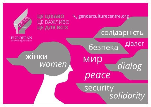 жінки безпека діалог солідарність women peace мир security dialog solidarity CU LTU RE G EN D ER CENTRE MUSEUM ЦЕ ЦІКАВО Ц...