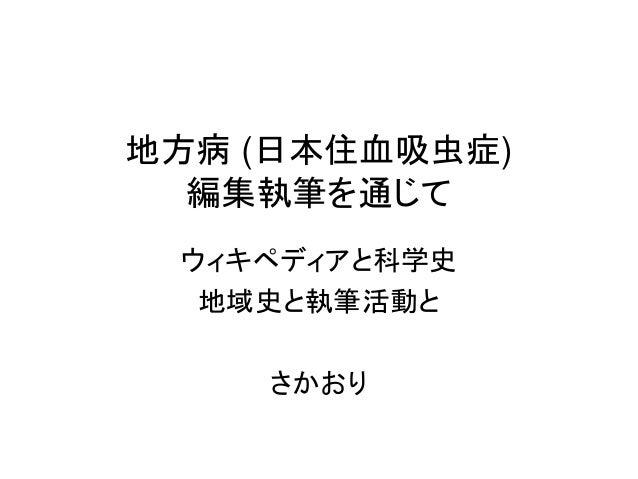 地方病 (日本住血吸虫症) 編集執筆を通じて ウィキペディアと科学史 地域史と執筆活動と さかおり