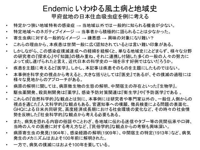 地方病 (日本住血吸虫症)の文献・出典について • 日本国内における日本住血吸虫症流行地は、山梨以外にも広島片山地区、福岡佐賀の筑 後川流域などに散在していた。したがって文献の内容は日本各地の流行地を相対的にまと めたものが多い。しかし本記事は...