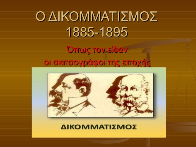 Ο ΔΙΚΟΜΜΑΤΙΣΜΟΣΟ ΔΙΚΟΜΜΑΤΙΣΜΟΣ 1885-18951885-1895 Όπως τον είδανΌπως τον είδαν οι σκιτσογράφοι της εποχήςοι σκιτσογράφοι τ...