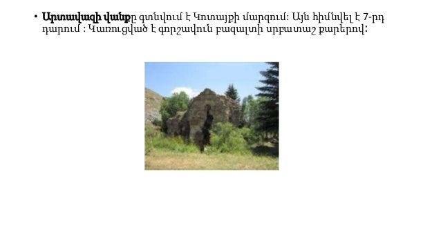 • Արտավազի վանքը գտնվում է Կոտայքի մարզում: Այն հիմնվել է 7-րդ դարում : Կառուցված է գորշավուն բազալտի սրբատաշ քարերով։