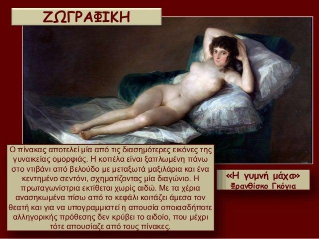 Γυμνό GRL