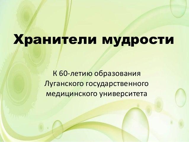 Хранители мудрости К 60-летию образования Луганского государственного медицинского университета