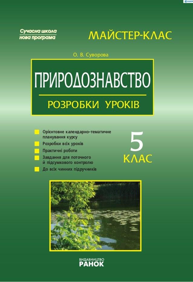 Решебник 6 Класс По Природознавство Т.в. Красильникова