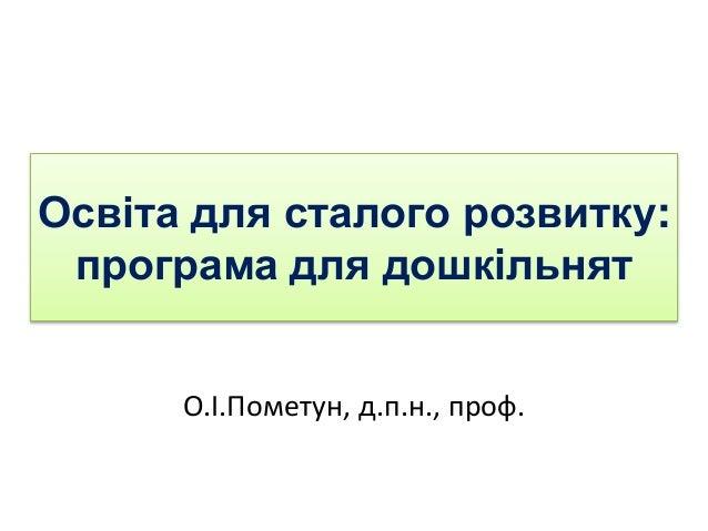 Освіта для сталого розвитку: програма для дошкільнят О.І.Пометун, д.п.н., проф.