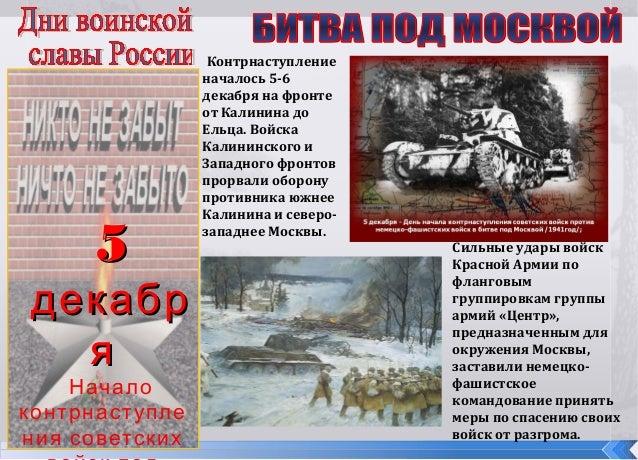 55 декабрдекабр яя Начало контрнаступле ния советских Сильные удары войск Красной Армии по фланговым группировкам группы а...