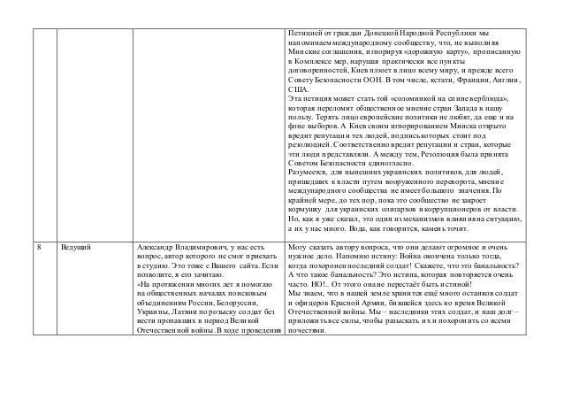 Петицией от граждан Донецкой Народной Республики мы напоминаем международному сообществу, что, не выполняя Минские соглаше...