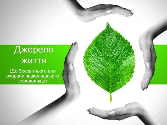 Джерело життя (До Всесвітнього дня охорони навколишнього середовища)
