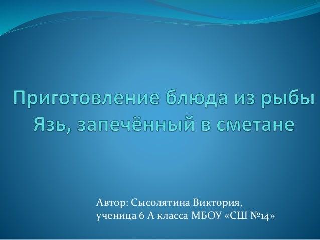 Автор: Сысолятина Виктория, ученица 6 А класса МБОУ «СШ №14»