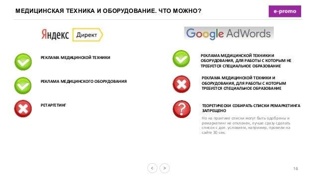 Реклама медицинских услуг в интернете запрещена сервис стоп слов для яндекс директ