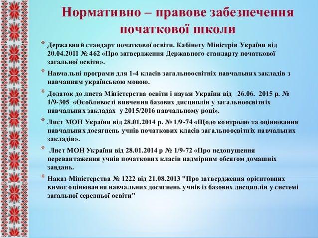 держ станд новомосковський Slide 2