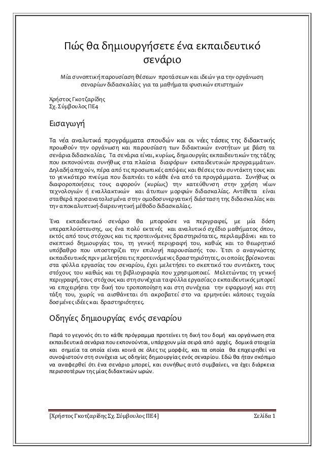 [Χρήστος Γκοτζαρίδης Σχ. Σύμβουλος ΠΕ4] Σελίδα 1 Πώς θα δημιουργήσετε ένα εκπαιδευτικό σενάριο Μία συνοπτική παρουσίαση θέ...