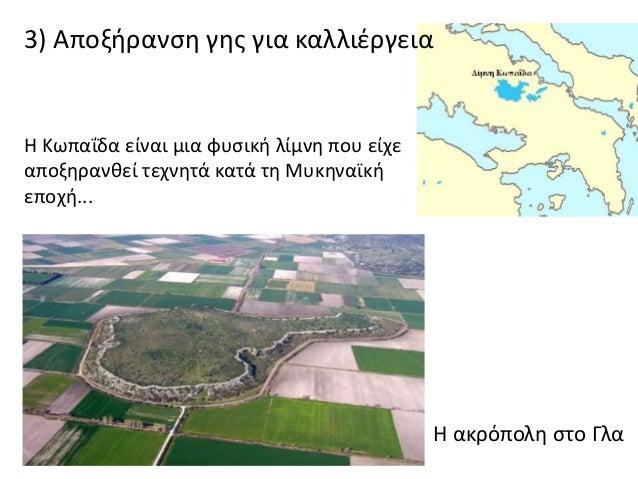 Η ακρόπολη στο Γλα 3) Αποξήρανση γης για καλλιέργεια Η Κωπαΐδα είναι μια φυσική λίμνη που είχε αποξηρανθεί τεχνητά κατά τη...