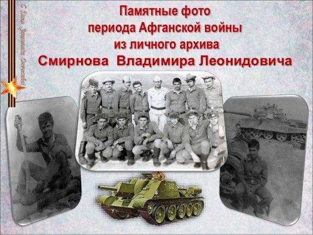 Памятные фото периода Афганской войны из личного архива Смирнова Владимира Леонидовича