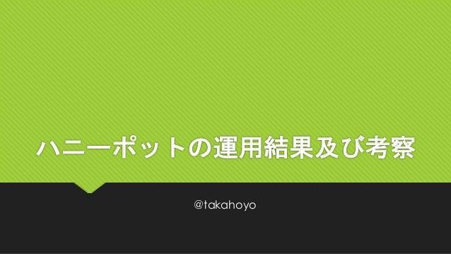 ハニーポットの運用結果及び考察 @takahoyo