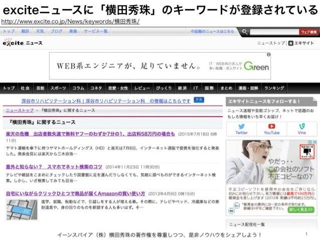 exciteニュースに「横田秀珠」のキーワードが登録されている イーンスパイア(株)横田秀珠の著作権を尊重しつつ、是非ノウハウをシェアしよう! 1 http://www.excite.co.jp/News/keywords/横田秀珠/