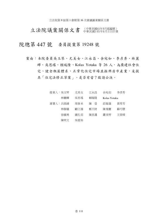 立法院第 9 屆第 1 會期第 16 次會議議案關係文書 委 111 立法院議案關係文書 (中華民國41年9月起編號) 中華民國105年6月1日印發 院總第 447 號 委員提案第 19248 號 案由:本院委員吳玉琴、尤美女、江永昌、余宛如、...
