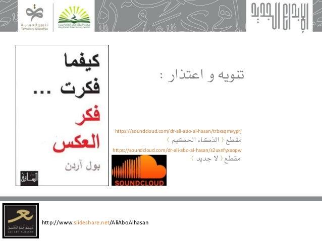 http://www.slideshare.net/AliAboAlhasan اعتذار و تنويه: https://soundcloud.com/dr-ali-abo-al-hasan/s2uxnfyxaopw مقط...