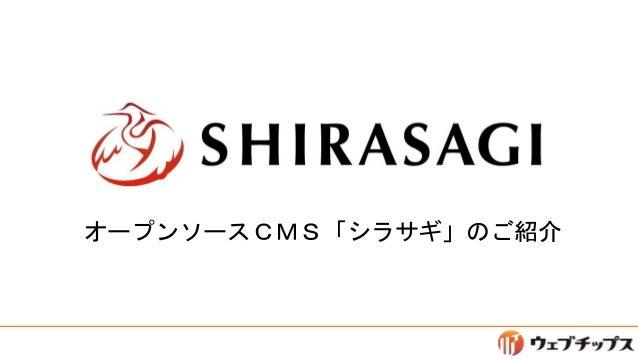 オープンソースCMS「シラサギ」のご紹介