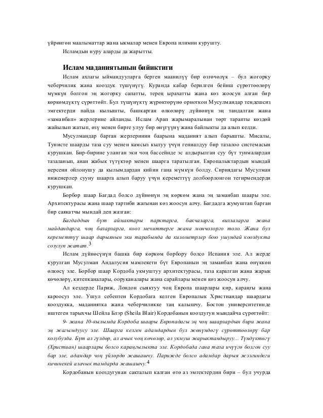 мусулман кыргыз кыздар менен знакомства