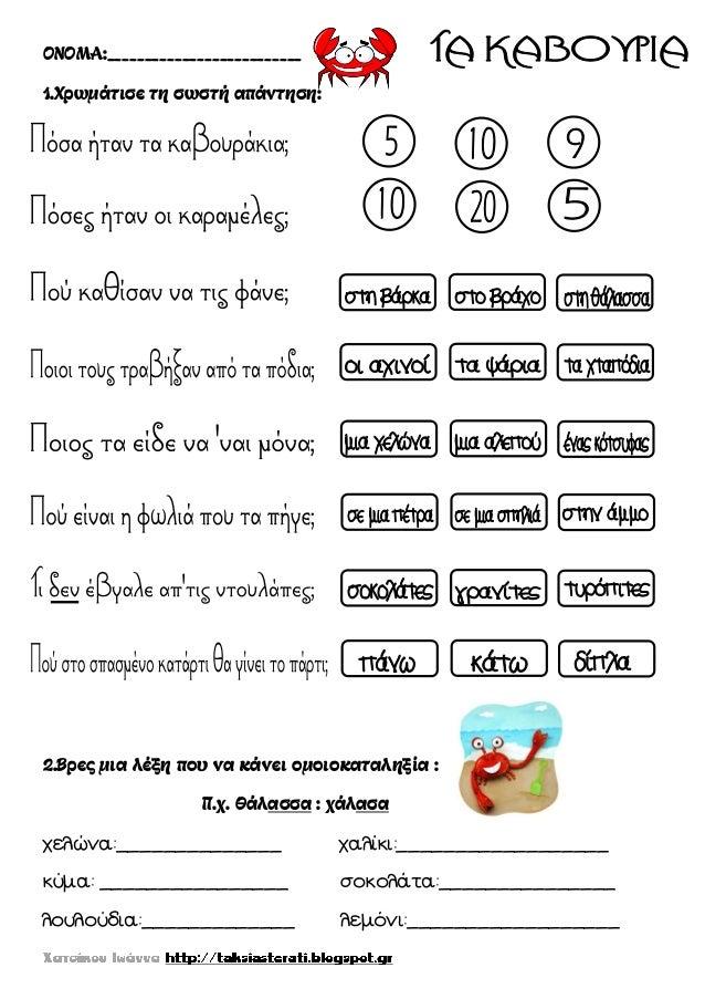 ΟΝΟΜΑ:__________________________ 1.Ξρζμάτησε τη σζστή απάντηση: 2.Βρες μηα εέξη που να κάνεη ομοηοκαταεηξία : Π.χ. θάεασσα...