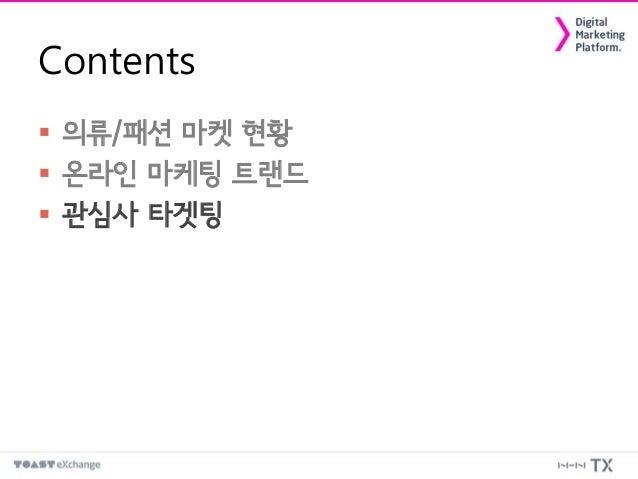 Contents  의류/패션 마켓 현황  온라인 마케팅 트랜드  관심사 타겟팅