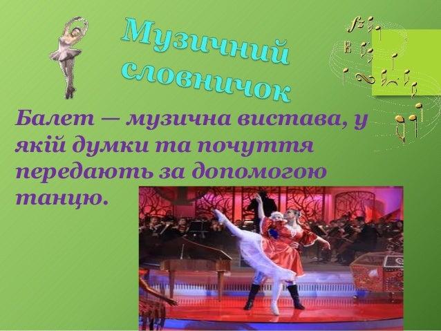 Балет — музична вистава, у якій думки та почуття передають за допомогою танцю.