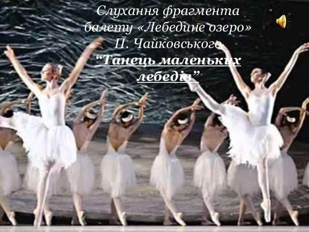 """Слухання фрагмента балету «Лебедине озеро» П. Чайковського """"Танець маленьких лебедів"""""""