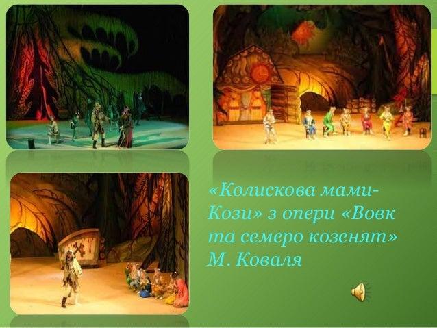 «Колискова мами- Кози» з опери «Вовк та семеро козенят» М. Коваля