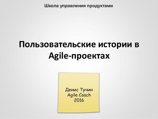 Пользовательские истории в Agile-проектах Школа управления продуктами