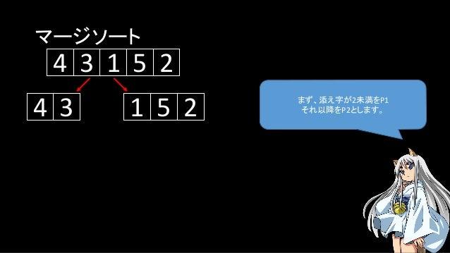 マージソート まず、添え字が2未満をP1 それ以降をP2とします。 5134 2 134 5 2