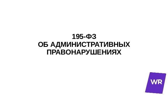 Мифы обработки персональных данных и их безопасность / Станислав Ярошевский (НЮС) Slide 2