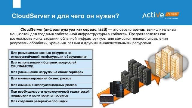 CloudServer (инфраструктура как сервис, IaaS) — это сервис аренды вычислительных мощностей для создания собственной инфрас...