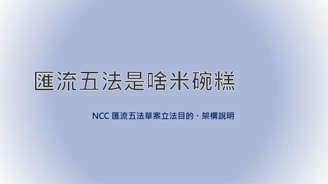 NCC 匯流五法草案立法目的、架構說明
