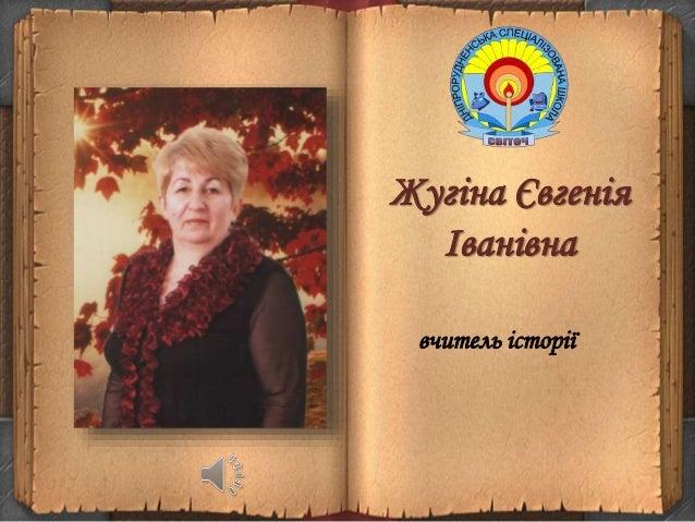 Жугіна Євгенія Іванівна вчитель історії