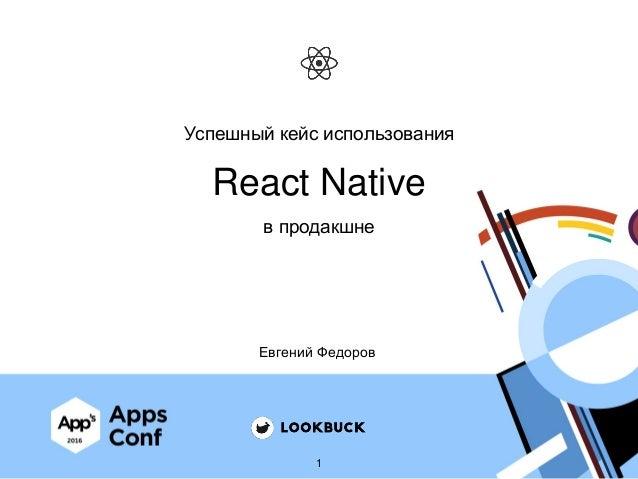 React Native Успешный кейс использования в продакшне Евгений Федоров 1