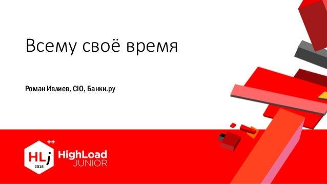 Всему своё время Роман Ивлиев, CIO, Банки.ру