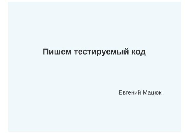 Пишем тестируемый код / Евгений Мацюк (Сбербанк-Технологии)