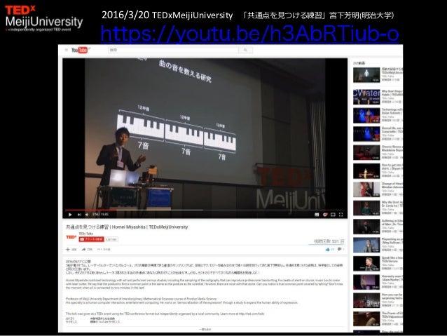 2016/3/20 TEDxMeijiUniversity 「共通点を見つける練習」宮下芳明(明治大学)
