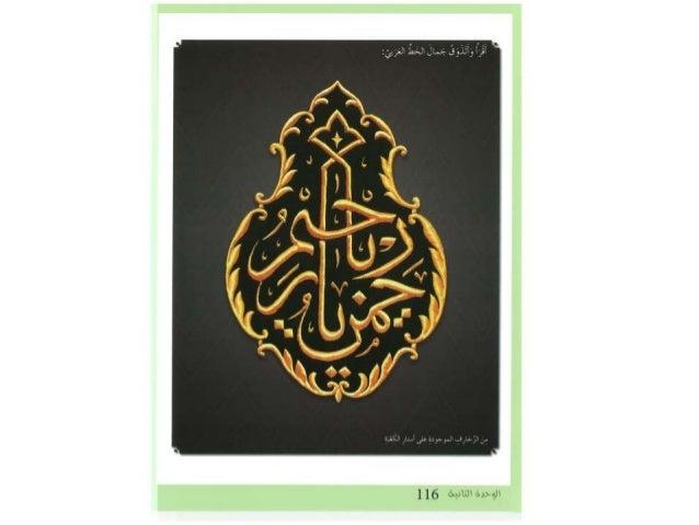 السادس الكتاب الأول  بور بوينت صف سادس لغة عربية