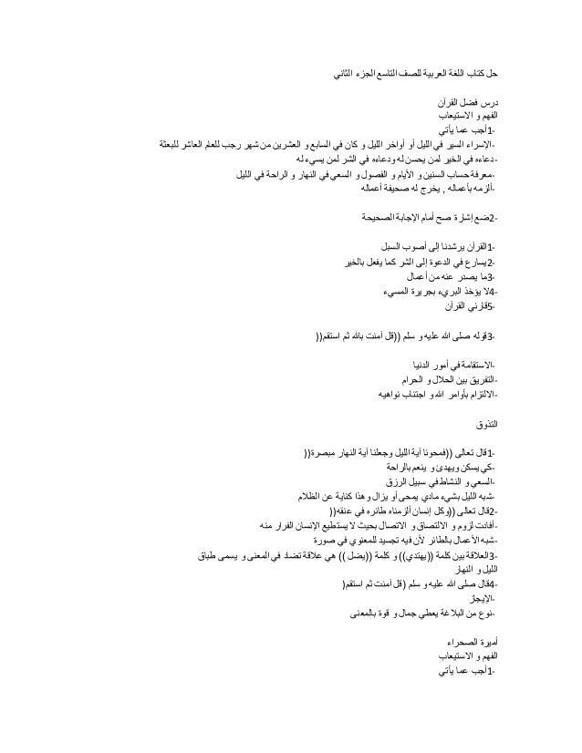 الثاني الجزء التاسع للصف العربية اللغة كتاب حل القرآن فضل درس االستيعاب و الفهم 1-يأتي عما...