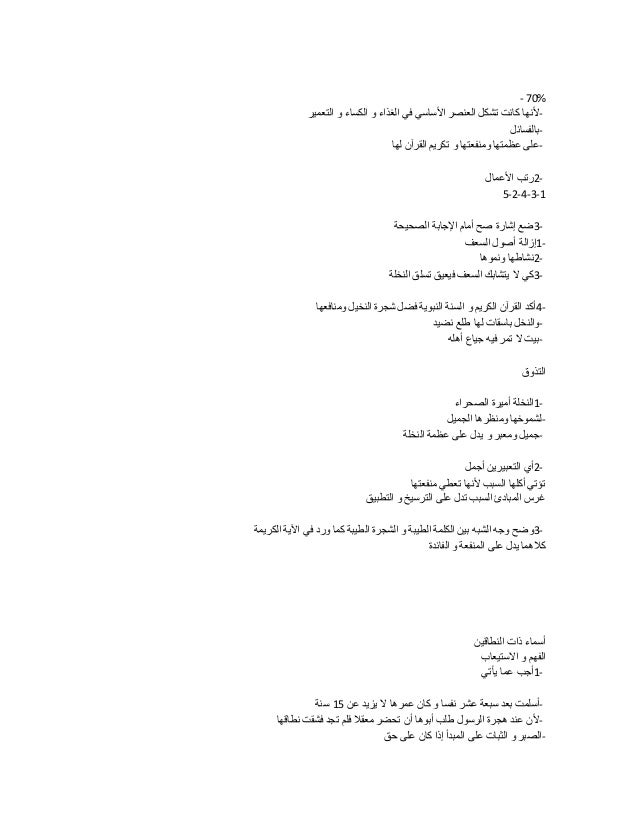 - 70% -التعمير و الكساء و الغذاء في األساسي العنصر تشكل كانت ألنها -بالفسائل -لها القرآن تكري...