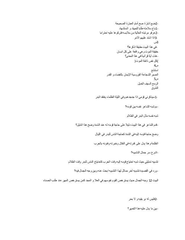 2-الصحيحة العبارة أمام صح اشارة ضع 1-الستشهاد و للجهاد طلبا سالمته باع 2-احتراما عليه فتركوها...
