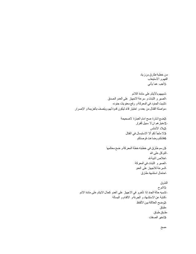 بن طارق خطبة منزياد االستيعاب و الفهم 1-يأتي عما أجب -الالئم مائدة على باأليتام شبههم -ال...