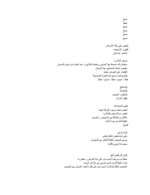 -صح -خطأ -صح -صح -صح -صح األمراض ملك على الهجوم االستيعاب و الفهم 1-يأتي عما اجب -المالري...