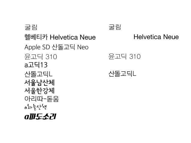 굴림 헬베티카 Helvetica Neue  Apple SD 산돌고딕 Neo 윤고딕 310 a고딕13 산돌고딕L 서울남산체 서울한강체 아리따-돋움 a하늘산책 a파도소리