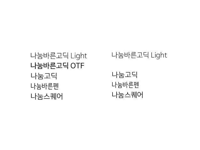 나눔바른고딕 Light  나눔바른고딕 OTF 나눔고딕 나눔바른펜 나눔스퀘어