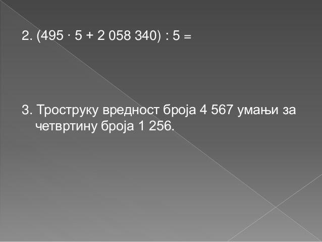 ( 495 ∙ 5 + 2 058 340) : 5 = = ( 2 475 + 2 058 340) : 5 = 412 163 ( 3 ∙ 4567) – ( 1256 : 4 ) = = 13 701 – 314 = 13 387